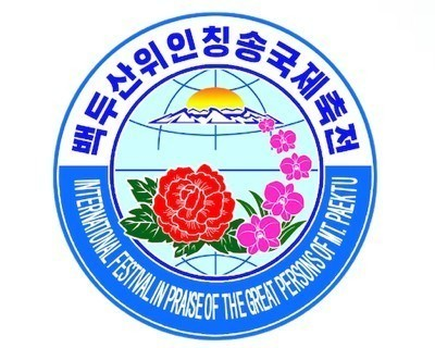 Letter of Appreciation from Organizing Committee of the International Festival in Praise of the Great Persons of Mt. Paektu (OCIFPGPP)